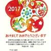 「伝統を未来に・・・」2017