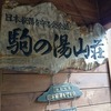 駒の湯山荘*新潟県魚沼市大湯温泉