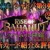 【シャドバ】RISE of BAHAMUT新カード紹介と一口評価③