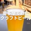 『Beer Cafe VERTERE(バテレ)』奥多摩駅徒歩30秒  テラスでクラフトビールを味わう