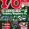 【2016年12月号】「小型マイコンボード大研究 -- Arduino&Raspberry Pi&Others 」