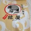 縁屋のお伊勢たい焼き@大丸札幌に期間限定出店