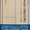 大谷泰照著『日本の異言語教育の論点』刊行!