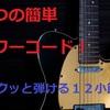 【簡単コード】初心者でも弾ける!エレキギターの簡単コード3つ