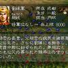 三国志5 武将 趙統