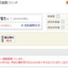 三井住友DS-欧州株式指数ファンド/投資信託の償還に伴う買付停止ファンドの連絡がありました