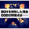 【COD:BO4】猛者がBO4をアンインストールした理由 「僕は負けるために強くなったわけじゃない」