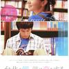 モノクロな梅雨時にカラフルな台湾映画を 映画「台北の朝、僕は恋をする」