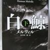ハーマン・メルヴィル「白鯨 下」(新潮文庫)-ダイジェスト2