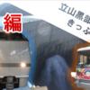 立山黒部アルペンきっぷ旅行記(前編)