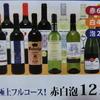 【安うまワイン】楽天セールでおすすめワインセット~ヴェリタスのお得な12本セット編+α