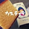 【長崎土産】滑らかなカステラ!松翁軒「カスティラ」口どけの良さに驚いた