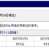 JAL10万マイル突破!!