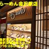 県内ハ行(78)~8番らーめん金沢駅店~