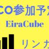 ICO、EiraCube参加方法
