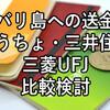 バリ島への送金・ゆうちょ、三井住友、三菱UFJを比較検討してみた