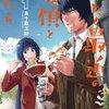 ギャグ漫画『まったく最近の探偵ときたら』が諏訪部順一&花澤香菜でボイスコミックに!