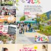 4/20(土)長野県小諸市あいおい坂公園マルシェ ミニコンサート