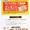 サンリブグループ×フジパン共同企画|サンリブグループ商品券プレゼントキャンペーン