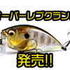 【メガバス】次世代のフラットサイドシャロークランク「オーバーレブクランク」発売!