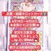 「恋愛・結婚タロットカード」by「占い師NAO」2019/4/19