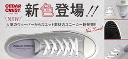 CEDAR CREST WEAVER(セダークレスト ウィーバー)新色登場!