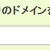 ムームードメインで取得した独自ドメインをGmailで使えるよう設定する方法!ムームーメールを使いこなそう