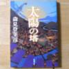 「太陽の塔」ネタバレ有り読書感想。ひねくれきった恋愛小説。