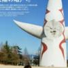 そのMee 135  大阪造幣局桜の通り抜けバスツアー🌸①