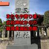 またもや寄り道!五社神社からの賀茂真淵記念館で10㎞ウォーク