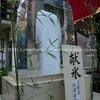 夏負けしない 難波神社氷室祭のカチワリ氷