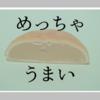 福岡・博多観光の土産は「通りもん」がオススメ