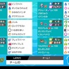 S11 攻めサイクル