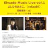 2016年11月26日(土)Eiwado Music Live vol.1 よしひろあさこ。 を開催します(イベント終了報告追記)