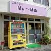 ごはん家「ばぁ〜ばあ」で「沖縄そば(大)」 600−100円 (随時更新) #LocalGuides