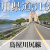 【動画】神奈川県道513号 鳥屋川尻線