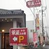 華屋与兵衛 藤代店