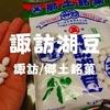 【長野土産】諏訪の郷土銘菓「諏訪湖豆」自然大豆とお砂糖の懐かしい味が新鮮か!?