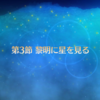 【感想】冥界のメリークリスマス第3節