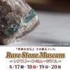 『レアストーンミュージアム』開催します💠