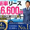 月2万円で高級ミニバン ヴェルファイア・アルファードに乗れるカーリースリースナブルがオススメ