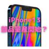 ついにiPhone13の製造が動き出す!〜A15 Bionic,各種センサーの量産開始が始まる〜