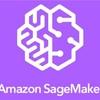 Amazon sagemakerで機械学習基盤(MLops)のベース環境構築手順・使い方まとめ
