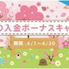 【FXDD】10%春の入金ボーナスキャンペーン【4/30まで期間延長】