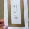 女子旅in島根♡ 玉作湯神社で願い石に参拝!!