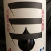 三好 Black 純米吟醸 無濾過生詰( 阿武の鶴酒造)