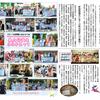 2016平和行進愛媛ニュースNo.2