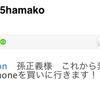 ハマコー先生がiPhoneデビュー?