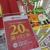 paypayについてざっくり調べてみました♪ チャージでお得に利用するならYahoo!JAPANクレジットカードで決まり!? ヤフーショッピングでもお得に使えます!
