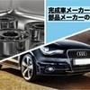 【自動車業界】完成車メーカーと部品メーカーの違い